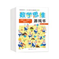 数学思维游戏书(全6册)