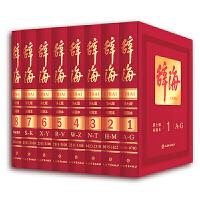 辞海(第七版彩图本)(全八册) 赠送辞海笺谱红蓝两种颜色随机发货