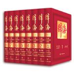 辞海(第七版彩图本)(全八册) 上海辞书出版社 赠送辞海笺谱赠品红蓝两种颜色随机发货