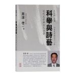 科举与诗艺--宋代文学与士人社会(日本宋学研究六人集)