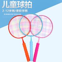 儿童羽毛球拍3-12岁幼儿园羽毛球双拍宝宝户外运动玩具小学生球拍