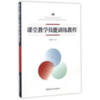 【正版二手书9成新左右】课堂教学技能训练教程 王莉 9787561381625