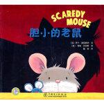 【新书店正版】胆小的老鼠(英)麦克唐纳文,(英)沃纳斯 绘,榆树9787512304871中国电力出版社