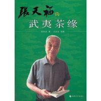 【二手旧书九成新】 张天福的武夷茶缘