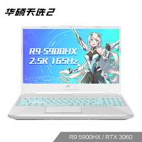 华硕(ASUS) 天选2 15.6英寸游戏笔记本电脑(AMD R9-5900H 16G 512GSSD RTX 3060
