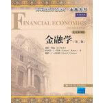 金融学(第二版)(高等院校双语教材・金融系列)全文影印版