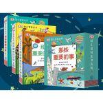 DK幼儿百科全书-那些重要的事系列套装(全3册)