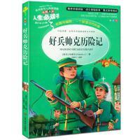 儿童文学书籍人生必读书好兵帅克历险记71012岁小学生课外书
