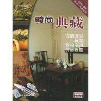 【二手旧书8成新】时尚典藏 时尚杂志社 9787503221101