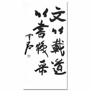 中国书法家协会顾问、齐白石艺术函授学院副院长 欧阳中石《书法》(附收藏证书)