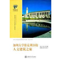 加州大学伯克利分校人文建筑之旅 (美)海尔凡 9787313070081