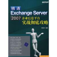 【二手书9成新】 精通Exchange Server 2007企业信息平台实战攻略 李蔚泽 清华大学出版社 97873
