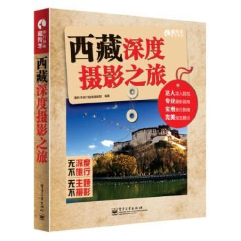 西藏深度摄影之旅(pdf+txt+epub+azw3+mobi电子书在线阅读下载)