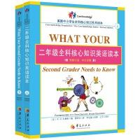 二年级全科核心知识英语读本:全2册〔What Your Second Grader Needs to Know:原版引