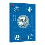 中国科技史话丛书——农业史话