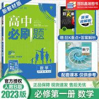2017新版高中必刷题数学必修1课标版适用于人教A版教材及教学体系理想树6.7高考自主复习