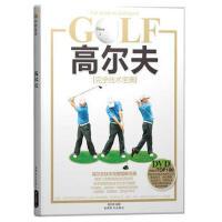 【二手旧书8成新】高尔夫完全技术宝典(BOOK+ 曾洪泉 9787546401270