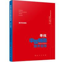 寻找中国制造隐形冠军(通用机械卷)