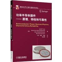 国*电气工程先进技术译丛 功率半导体―原理、特性和可靠性