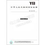 YB/T 803-1993 道路用钢渣