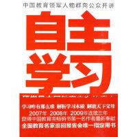 【二手旧书九成新】自主学习:厌学是中国教育史上的癌症 林格,程鸿勋,唐曾磊 新世界出版社 9787510409875