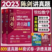 mba教材2021 配套真题 陈剑考研数学 mba数学讲真题 199管理类联考综合能力 机工社紫皮书 mba考研专硕 在