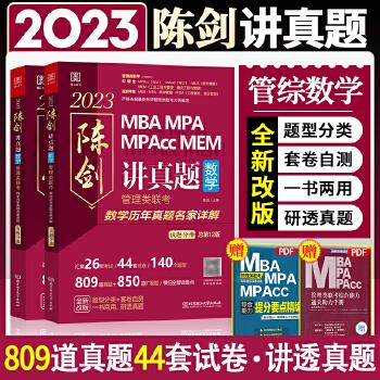 mba教材2021 配套真题 陈剑考研数学 mba数学讲真题 199管理类联考综合能力 机工社紫皮书 mba考研专硕 在职研究生考试 mpacc mem mba数学历年真题+模拟试卷 本书包含21套真题和20套模拟题,并提供了详细的答案和解析,旨在通过试卷的演练,帮助考生查漏补缺,明确考试方向,进而实现对重点知识、重要题型及其解题方法的熟练掌握.全书分为试题分册和解析分册