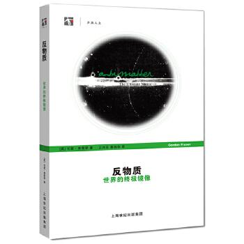 反物质——世界的终极镜像