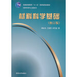 材料科学基础(修订版)(材料科学与工程系列)