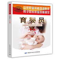 育婴员(中级)――国家职业资格培训教程(培养资优宝宝!教程根据国家题库编写)