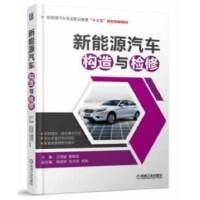 新能源汽车构造与检修