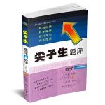 2019秋尖子生题库系列--三年级数学上(北师版)(BS版)