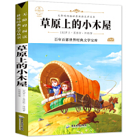 草原上的小木屋(新版)中小学生三四五六七年级课外书籍无障碍阅读名著儿童文学青少年读物故事书