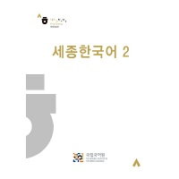 世宗韩国语-2 Sejong Korean 2