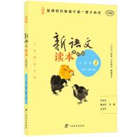 新语文读本(小学卷1适用于1年级上学期第4版MPR)
