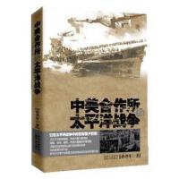 【二手书旧书95成新】 中美合作所与太平洋战争 孙丹年 陕西人民出版社