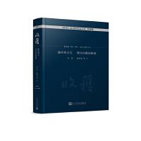 他乡的天空 摩尔宫殿的秘密(《收获》60周年纪念文存:珍藏版.散文卷.2001-2005)