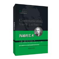 卡耐基经典成功学:沟通的艺术