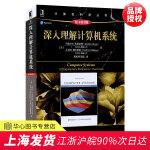 现货 深入理解计算机系统(原书第3版)计算机科学丛书 兰德尔 E.布莱恩特 9787111544937机械工业出版社