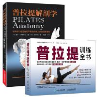 普拉提解剖学+普拉提训练全书 全2册 普拉提训练入门到精进教程 普拉提瑜伽教材 健美瑜伽健身塑造形体 垫上运动 零基础
