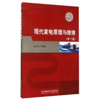 【二手旧书8成新】现代家电原理与维修(第3版 蒋治国 9787568209205