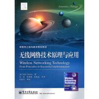 【二手旧书8成新】无线网络技术原理与应用 Steve Rackley (史蒂夫.拉克利) 9787121158681