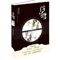【二手书9成新】 《浮生物语》 裟椤双树 长江出版社 9787549202614