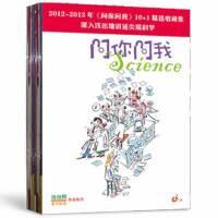 2012-2013年《问你问我》10+1精选收藏集-深入浅出地讲述尖端科学