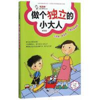"""""""我真棒""""儿童习惯养成小说 做个独立的小大人"""
