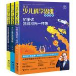 汪诘少儿科学思维培养书系(套装3册)