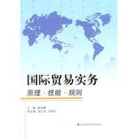 【二手旧书8成新】国际贸易实务:原理 技能 规则 崔亚娜 9787552005684