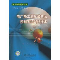 电力试验技术丛书 电厂热工测量装置及控制系统试验技术