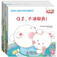 歪歪兔儿童性关怀系列图画书(全8册,儿童性教育主题绘本)