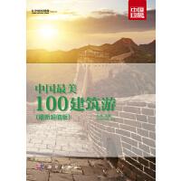 中国最美100建筑游